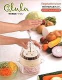 回転式野菜調理器Cluluベージュホワイト