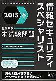 2015春 徹底解説情報セキュリティスペシャリスト本試験問題 (本試験問題シリーズ)
