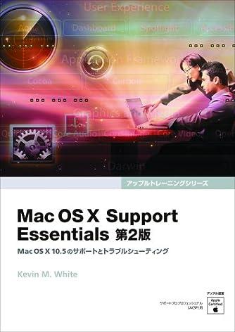 Mac OS X Support Essentials 第2版 ― Mac OS X 10.5のサポートとトラブルシューティング ― (Appleトレーニングシリーズ)