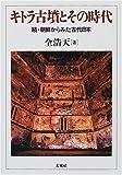 キトラ古墳とその時代―続・朝鮮からみた古代日本 画像