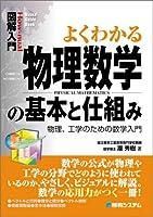 図解入門よくわかる物理数学の基本と仕組み (How‐nual Visual Guide Book)