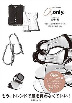 [金子綾]のa only. ~スタイリスト金子綾 「好き」だけを集めてつくる、私らしいおしゃれ~