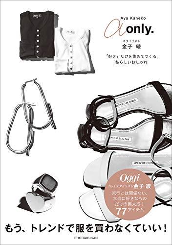 [画像:a only. ~スタイリスト金子綾 「好き」だけを集めてつくる、私らしいおしゃれ~]