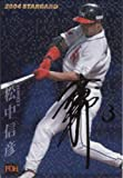 カルビー2004 プロ野球チップス スターカード ゴールドサインパラレル No.S-25 松中信彦