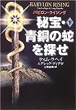 秘宝・青銅の蛇を探せ〈下〉―バビロン・ライジング (扶桑社ミステリー)