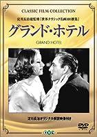 グランド・ホテル(トールケース) [DVD]