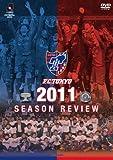 FC東京 2011 シーズンレビュー [DVD]