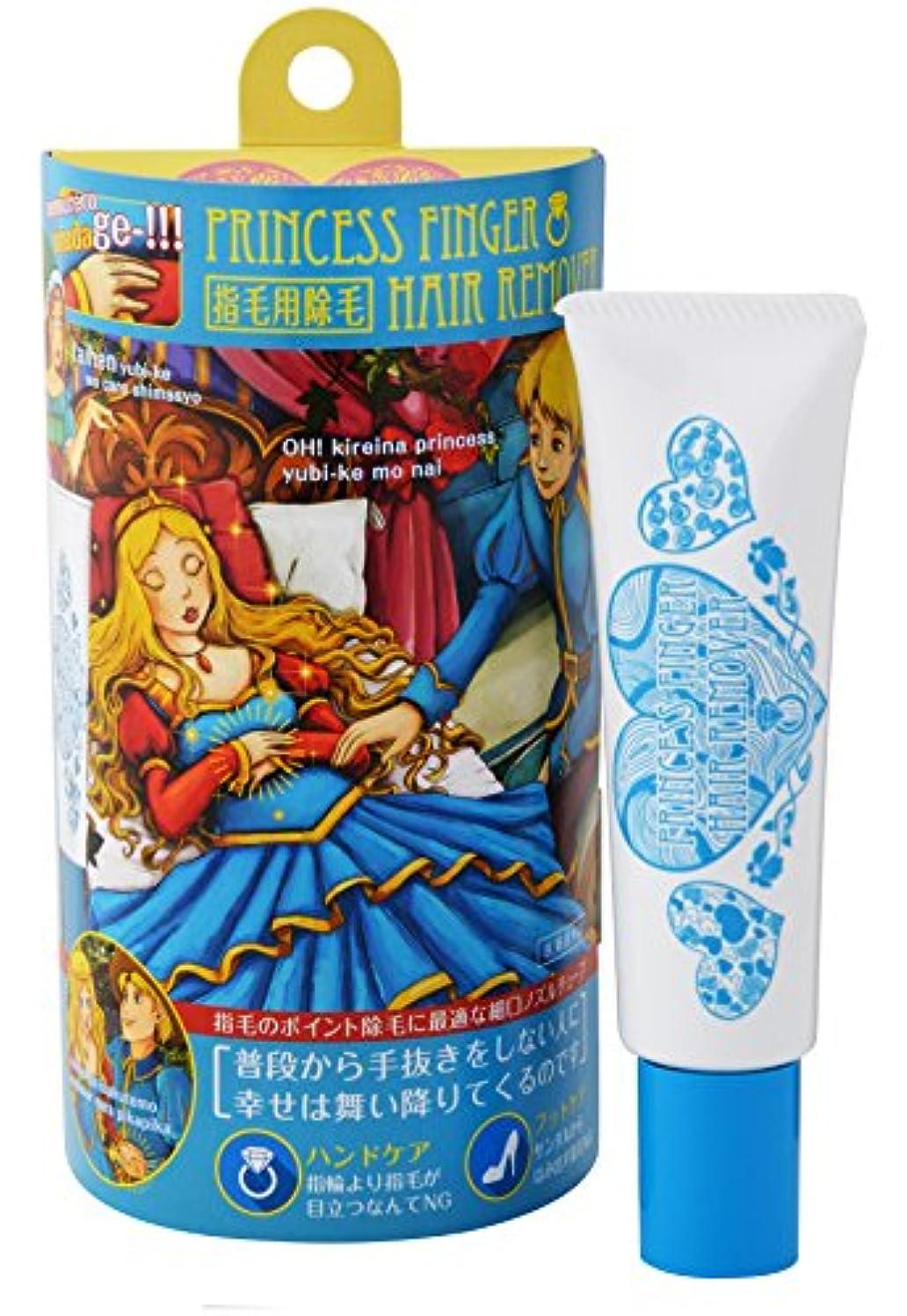 擬人によると叫び声プリンセス フィンガー ヘアリムーバー