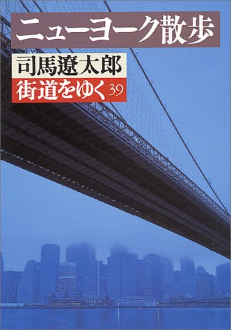 ニューヨーク散歩―街道をゆく〈39〉 (朝日文芸文庫)の詳細を見る