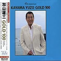 Best 100 by Yuzo Kayama (2005-04-13)
