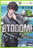BTOOOM! / 井上 淳哉 のシリーズ情報を見る