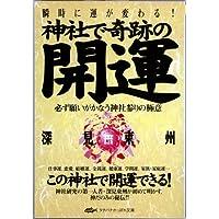 神社で奇跡の開運―必ず願いがかなう神社参りの極意 (タチバナかっぽれ文庫)