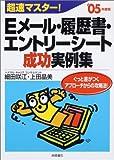 超速マスター!Eメール・履歴書・エントリーシート成功実例集〈'05年度版〉