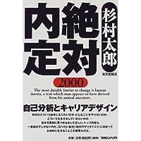 絶対内定〈2000〉