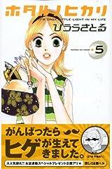 ホタル ノ ヒカリ(5) (KC KISS) コミック