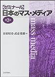 ゼミナール 日本のマス・メディア第3版
