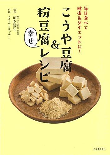 こうや豆腐&粉豆腐 幸せレシピの詳細を見る