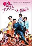 恋するブラジャー大作戦 (仮)[DVD]