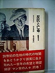 Amazon.co.jp: クラウス・マン:...