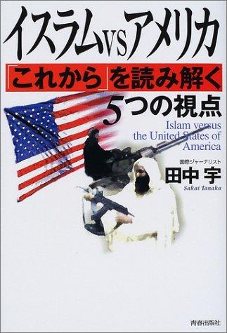 イスラムVSアメリカ 「これから」を読み解く5つの視点の詳細を見る