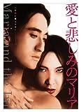 愛と悲しみのマリア[DVD]