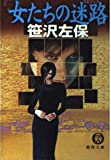女たちの迷路 (徳間文庫)