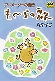 もぐらの歌―アニメーターの自伝 (アニメージュ文庫 (P‐003))