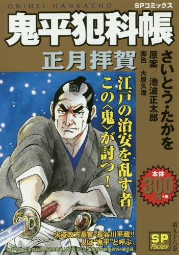 鬼平犯科帳 正月拝賀 (SPコミックス SPポケット)