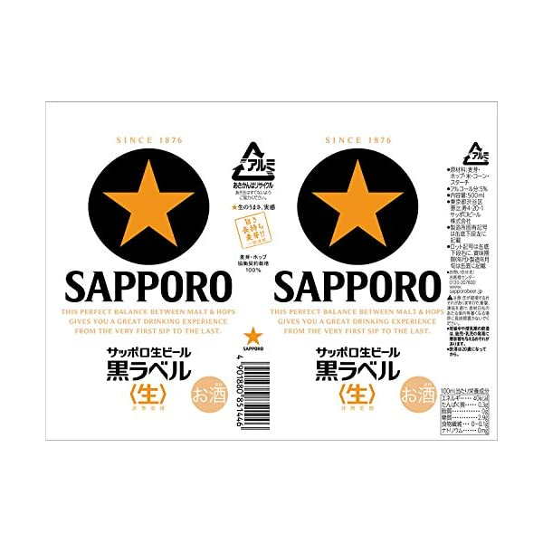 サッポロ 黒ラベル [ 500ml×24本 ]の紹介画像8