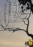 仏教の倫理思想 (講談社学術文庫)
