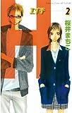 H-エイチ-(2) (別冊フレンドコミックス)