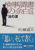 検事調書の余白〈2〉法の涙 (朝日文庫)