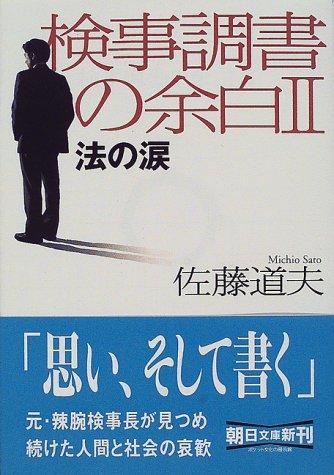 検事調書の余白〈2〉法の涙 (朝日文庫)の詳細を見る