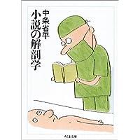 小説の解剖学 (ちくま文庫)
