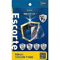 Kenko 液晶保護フィルム 液晶プロテクター Escorte Nikon COOLPIX P1000用 硬度9H 撥水・撥油コーティング バブルレス加工 KLPE-NCPP1000