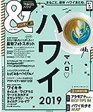 &TRAVEL ハワイ 2019【ハンディ版】 (アサヒオリジナル)