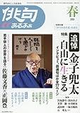 俳句あるふぁ 2018年 春号 4/14号 画像