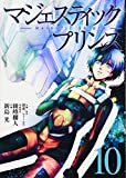 マジェスティックプリンス(10) (ヒーローズコミックス)