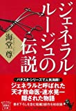ジェネラル・ルージュの伝説 (宝島社文庫) (宝島社文庫 C か 1-9) 画像