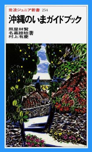 沖縄のいまガイドブック (岩波ジュニア新書 (254))の詳細を見る
