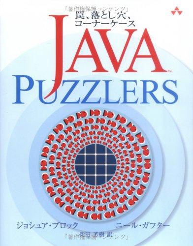 Java Puzzlers 罠、落とし穴、コーナーケースの詳細を見る