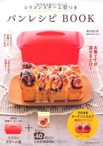 シリコンスチーム型つきパンレシピBOOK (扶桑社ムック)の詳細を見る