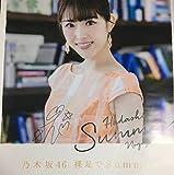 乃木坂46 松村沙友理 直筆 サイン入り ポスター