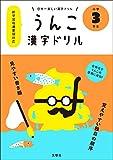 日本一楽しい漢字ドリル うんこ漢字ドリル 小学3年生(書籍/雑誌)