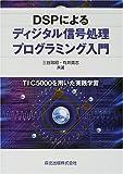 DSPによるディジタル信号処理プログラミング入門―TI C5000を用いた実践学習