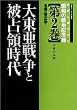 世界に開かれた昭和の戦争記念館〈第2巻〉大東亜戦争と被占領時代