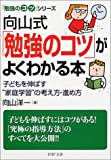 向山式「勉強のコツ」がよくわかる本―「勉強のコツ」シリーズ (PHP文庫)