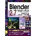 Blender 2.7マスターブック スカルプト&シミュレーション編