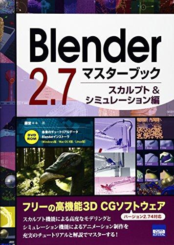 Blender 2.7マスターブック スカルプト&シミュレー...