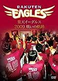 楽天イーグルス2009 戦いの軌跡 [DVD] 画像